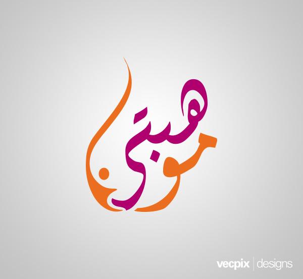 mawhibati-logo