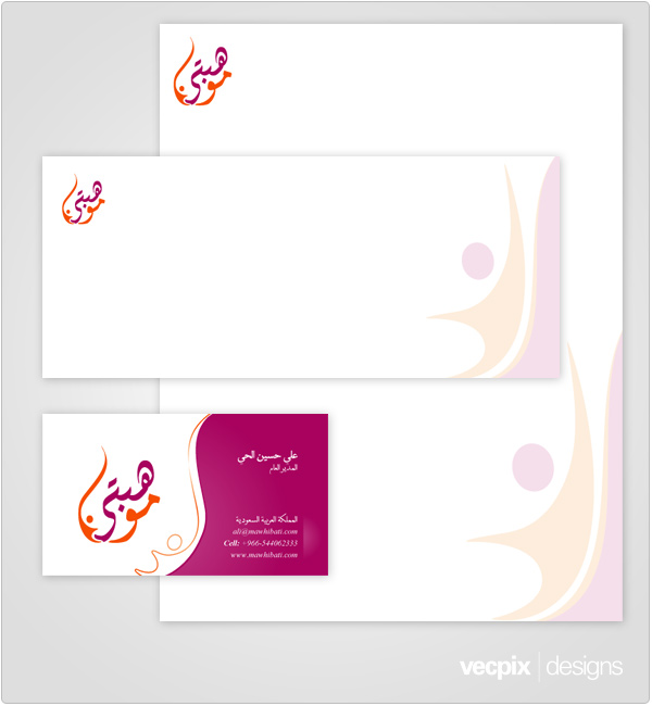 mawhibati_stationery
